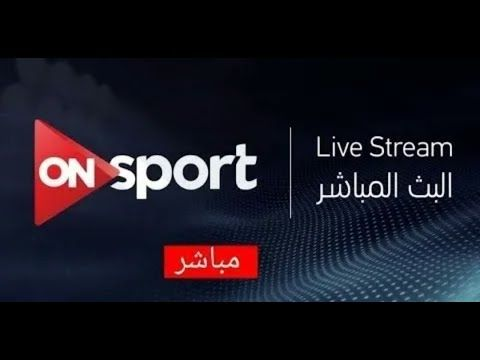 On Sport Hd Live Stream Hd البث المباشر لقناة اون سبورت Youtube Streaming Incoming Call Screenshot
