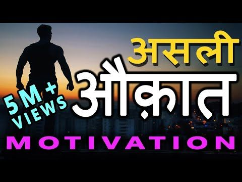 Jeetfix Asli Aukaat Hard Motivational Video In Hindi For Success In Life For Students B In 2020 Motivational Video In Hindi Breakup Motivation Motivational Videos