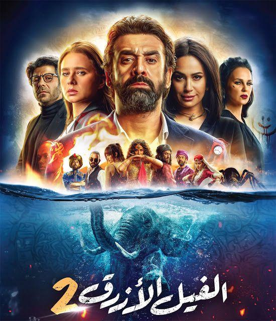 فيلم الفيل الازرق 2 Blue Elephants Hd Movies Movies