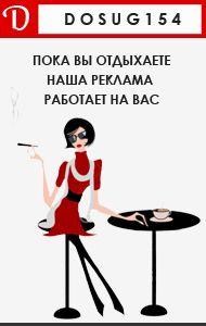 Все проститутки Новосибирска, индивидуалки, интим салоны, шлюхи