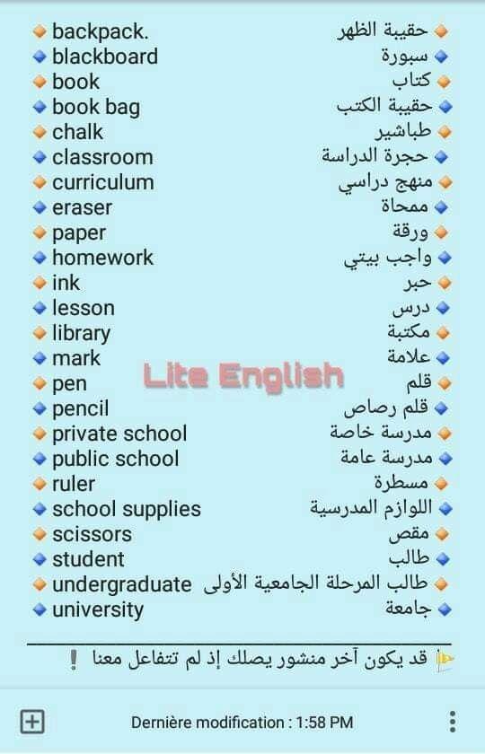 Pin By Zeghdoud On لغة انجليزية English Language Teaching Learning Arabic Language Teaching