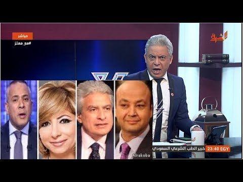 معتز مطر يرد على الإعلام المصري بعد شتمه و وصفه بأبن تيت Youtube Youtube Music Enjoyment