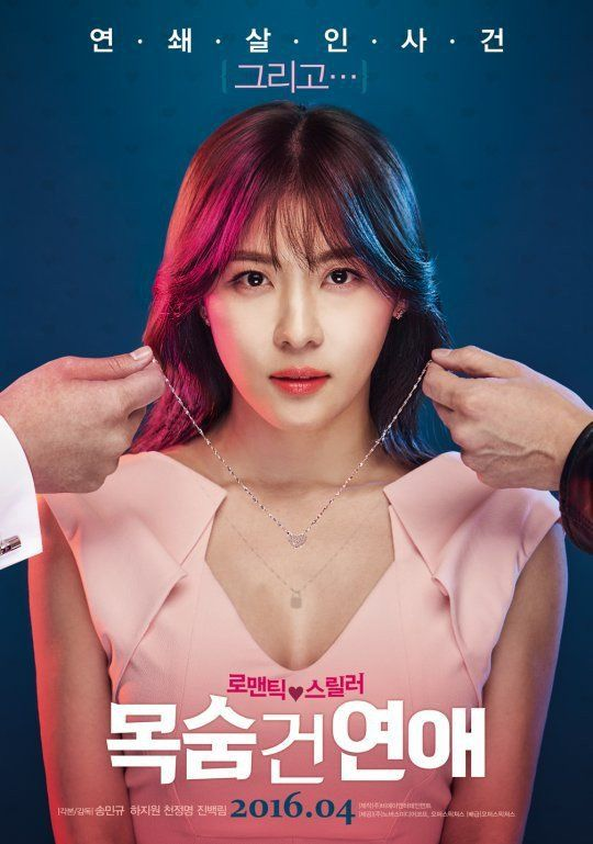 Ha Ji Won stars alongside Korean and Chinese actors in new romantic thriller film | allkpop.com: