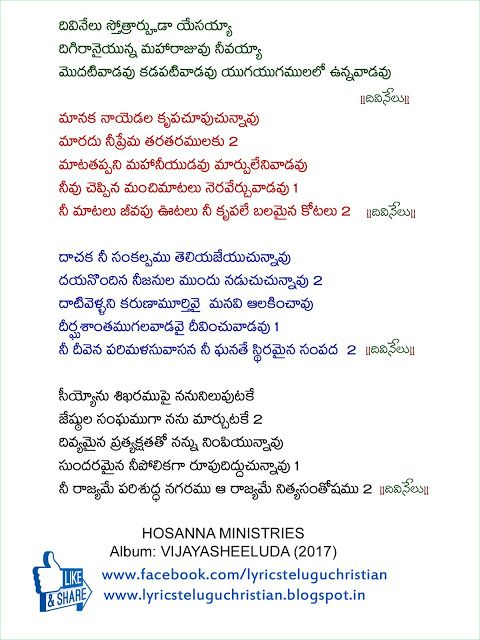 Hosanna Songs Book Christian Song Lyrics Song Book Jesus Songs