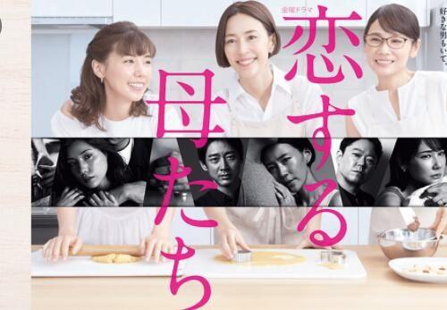 12 11 金 恋する母たち 第8話 ドラマ 映画 ポスター 木村佳乃