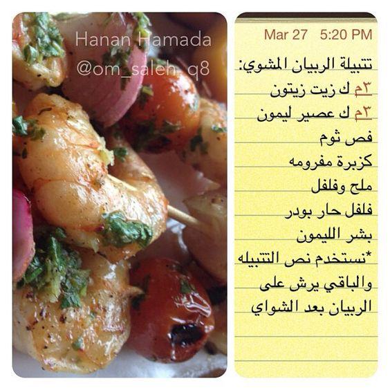 وصفات Recipes Food Seafood