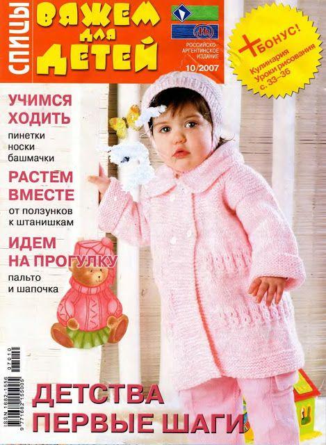 вязание для детей спицы 2007-10 - 猫咪窝(4) - Веб-альбомы Picasa