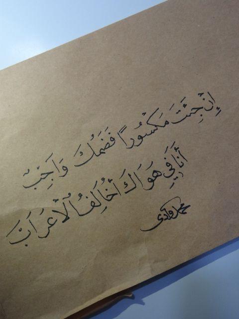 Arabic Calligraphy Mashq Adstasy Tasuir Mohamed Wadi Wadee Categories Design Art Art Wadee الخط العربي م Mood Quotes Arabic Quotes Arabic Calligraphy
