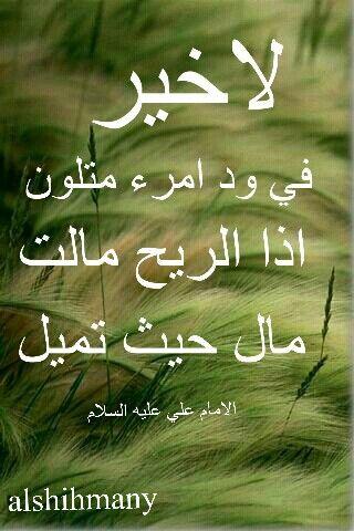 e3f6f7fb2aabbd797f4f96a34708c4f4 صور حكم واقوال الامام علي(ع)   حكم مصوره للامام علي (ع)   من اروع اقوال الإمام علي ع