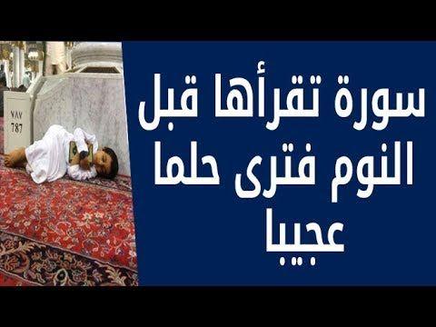 سورة تقرأها قبل النوم فترى رؤى صادقة وأحلاما جميلة جدا مفاجاة كبيرة لك Islamic Quotes Islam Quran Quran