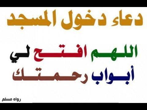 دعاء دخول المسجد Arabic Calligraphy Calligraphy