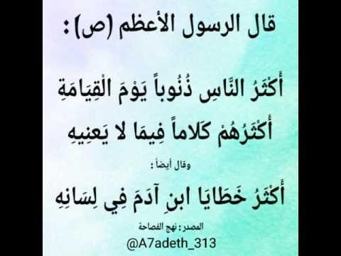 حكم عن اللسان اقوال وامثال عن حفظ اللسان Quotes Tongue Arabic Calligraphy