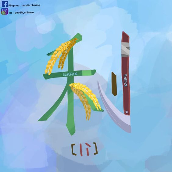 利=gains,profit,advantage