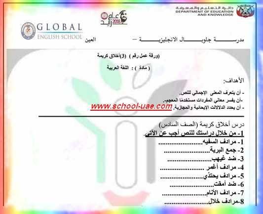 ورقة عمل درس أخلاق كريمة لغة عربية للصف السادس الفصل الدراسى الأول Learning Arabic Learning School