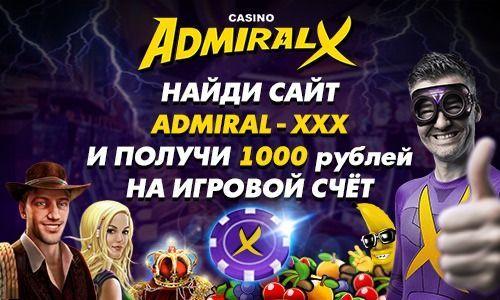игровые автоматы с бездепозитным бонусом за регистрацию 1000 рублей