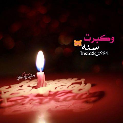 Assil 3 Happy Birthday Images Birthday Qoutes Happy Birthday Me