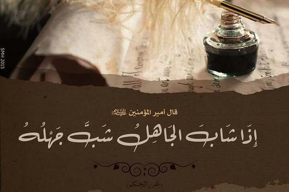 e40bda2371076d0c0512204422bdac05 صور حكم واقوال الامام علي(ع)   حكم مصوره للامام علي (ع)   من اروع اقوال الإمام علي ع