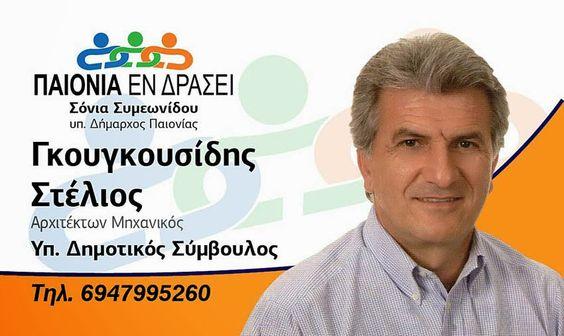 ΓΝΩΜΗ ΚΙΛΚΙΣ ΠΑΙΟΝΙΑΣ: Στέλιος Γκουγκουσίδης, υποψ. δημοτικός σύμβουλος Π...