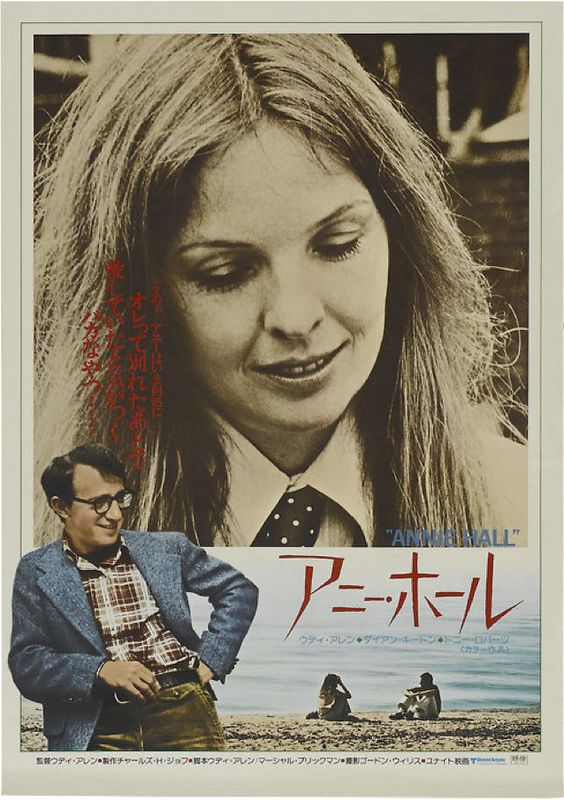 Japanese movie poster of Annie Hall, 1977