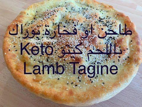 طاجن او فخارة بوراك باللحم كيتو على الطريقة التركية Turkish Keto Lamb Tagine Youtube Food Tagine Breakfast