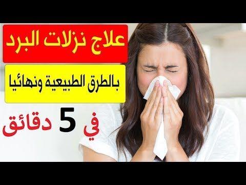 علاج نزلات البرد والرشح في 5 دقائق اسرع علاج الزكام والتهاب الحنجرة نز Youtube Music