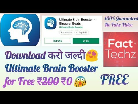 Free Download Facttechz Ultimate Brain Booster App Latest Trick
