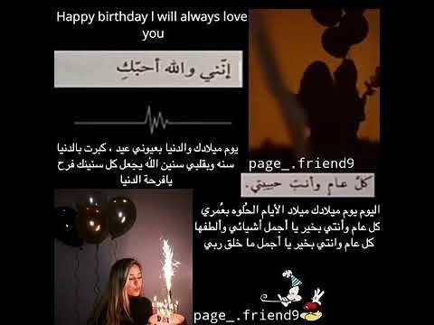 تصاميم عيدميلادصديقتي انستقرام حالات واتس تصميم عيد ميلاد ت Happy Birthday Quotes For Friends Birthday Quotes For Best Friend Friend Birthday Quotes