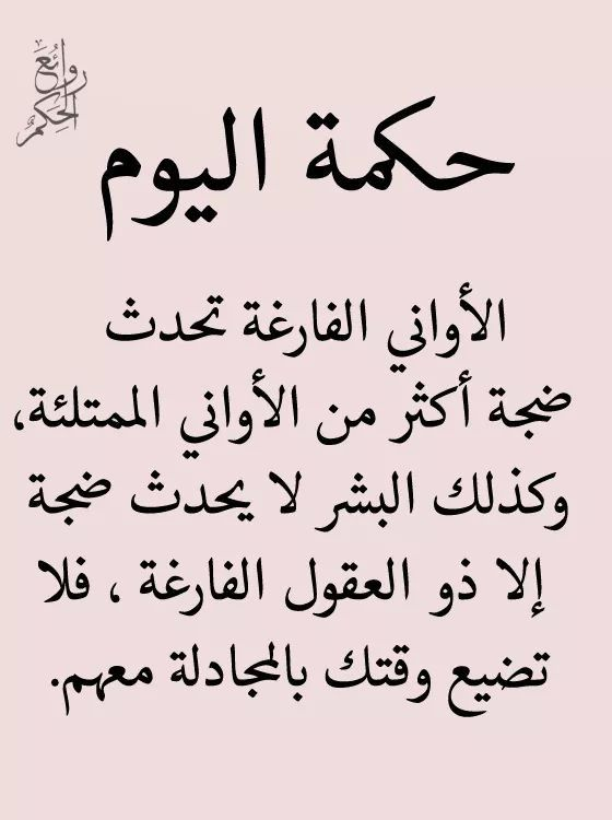 Pin By Doaa A Ebyan On روائع الحكم Words Quotes Wisdom Quotes Spirit Quotes