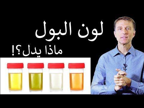 لون البول دكتور بيرج يشرح ماذا يخبرك لون البول عن جسمك مثل التهاب الكبد أو حصى الكلى Youtube Health Diet Health Diet