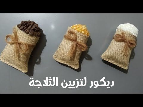 فكرة رائعة لتزيين الثلاجة من صنع يدك Diy Fridge Magnets Youtube Kids Craft Supplies Jute Crafts Mini Craft