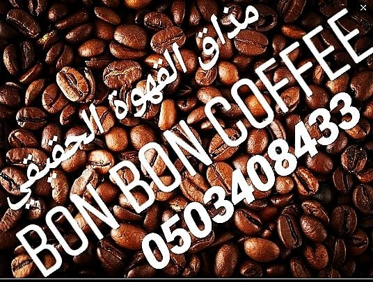 قهوة قهوه قهوة قهوه قهوة تركية قهوة عربية قهوة امريكية قهوة فرنسية قهوة اسبريسو الرياض 0503408433 Vegetables Beans Food