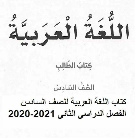 Pin By Mdrsa Uae On مناهج الصف السادس بالإمارات In 2021 Books Math Arabic Calligraphy