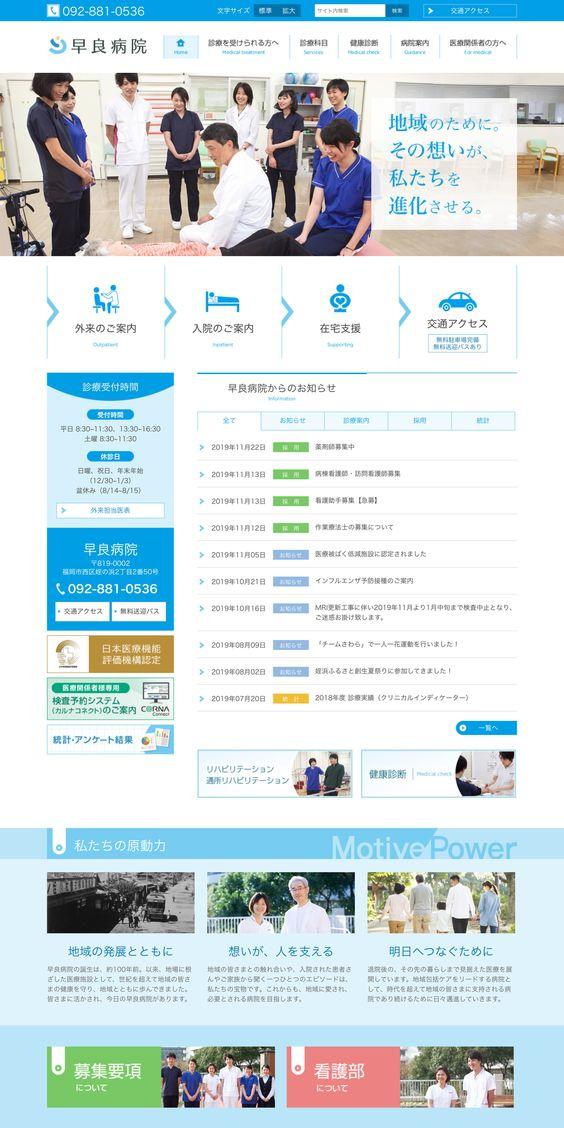 病院 クリニック おしゃれまとめの人気アイデア Pinterest Takashi Kumamoto 病院 クリニック 薬剤師
