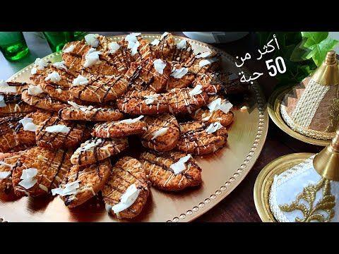 حلويات العيد2020 الحلوى المشوكة بدون بيض بمكونات اقتصادية و متوفرة سهلة و سريعة التحضير Youtube Food Chicken Wings Chicken