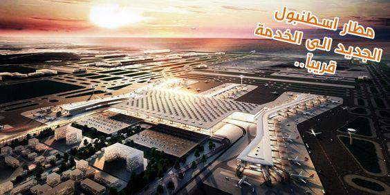 مطار اسطنبول الجديد الى الخدمة قريبا عقارات اراضي اسطنبول بورصة صبيحة غوكتشين اسطنبول تركيا عقارات اسطنبول استثمار عق Dogal Afetler Istanbul Haber