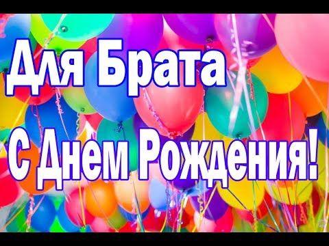 S Dnem Rozhdeniya Bratishka Foto Otkrytka Pozdravlenie Youtube
