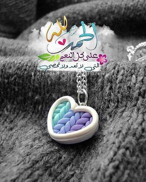 الحمدلله Islamic Quotes Islamic Quotes Wallpaper Islamic Images