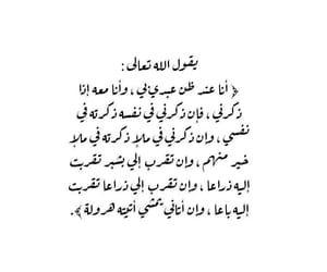 الله ح ب And اسﻻميات Image Words Quotes Postive Quotes Quotes For Book Lovers