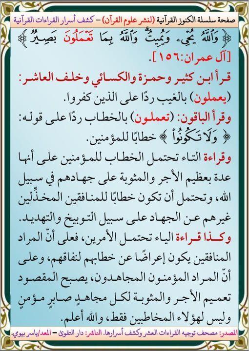 Pin By Essam On من الكنوز القرانيه Math Math Equations