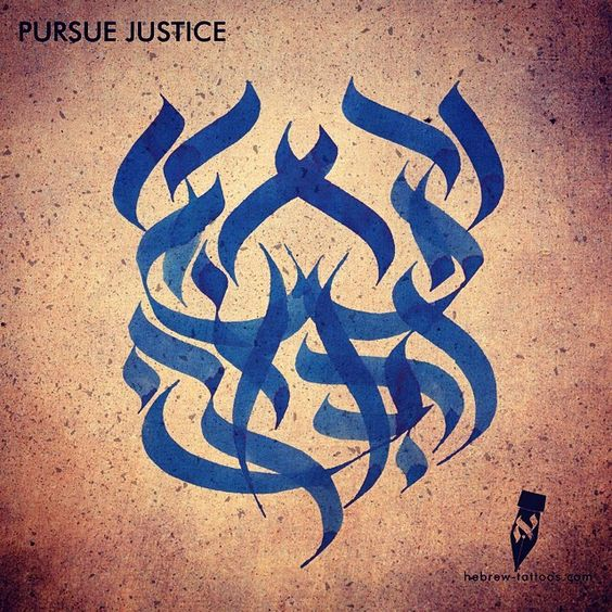 Pursue Justice! [Deuteronomy 16:20] By Hebrew-tattoos.com