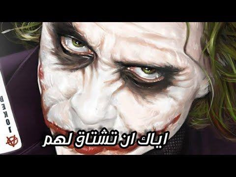 كلام الجوكر عن الضعف Youtube Joker Fictional Characters Character