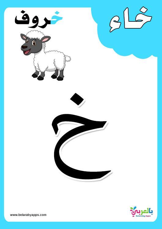 تعليم الحروف للاطفال 3 سنوات بطاقات الحروف الهجائية مع الصور بالعربي نتعلم Alphabet For Kids Flashcards Arabic Worksheets
