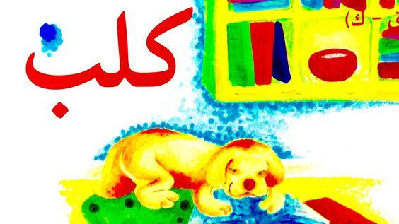 Arabic Picture Books - Beginner Reader (Level 1 - Book 8) كتاب الأطفال ا...