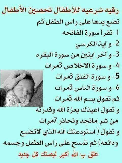 الرقيه الشرعيه للطفل Islamic Phrases Quran Verses Words