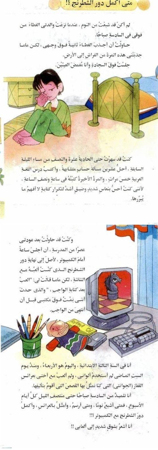 المطالعة المبهجة زهرات من الوادي الخصيب و بقايا الورقات الخضر في الشجرة الجرداء Kids Education Learning Arabic School Hacks
