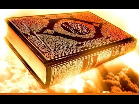 القرآن ليلة القدر اللوح المحفوظ سفر القرآن العزيز برنامج روح وريحان Decorative Boxes Blog Blog Posts