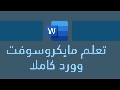 تعلم برنامج تحرير النصوص مايكروسوفت وورد Incoming Call Screenshot Incoming Call