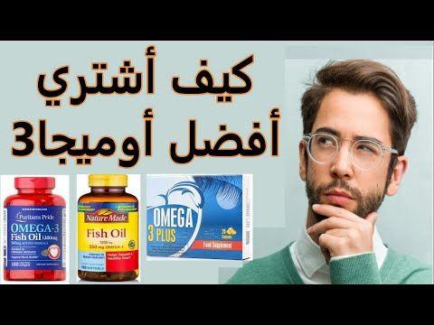 افضل اوميجا 3 في السعودية مستورد في مصر اي هيرب افضل وقت لاخذ اوميغا3 افضل مكمل اوميجا ثري اختار صح Youtube Puritans Pride Fish Oil Omega 3 Fish Oil