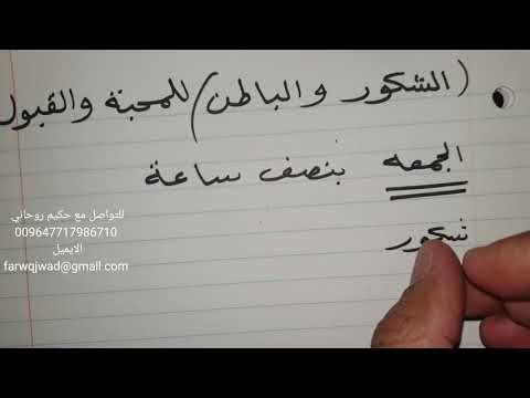 الشكور والباطن للمحبة والقبول في عين كل من يراك مجرب Youtube Islamic Quotes Arabic Proverb Quotes