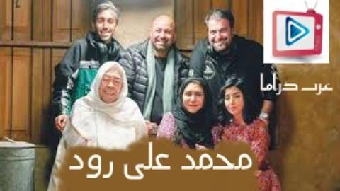 مسلسل محمد علي رود الحلقة 1 الاولى كاملة Movies Drama